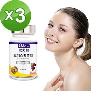 OZMD歐力婕-專利白藜蘆醇(60顆/瓶)三瓶組