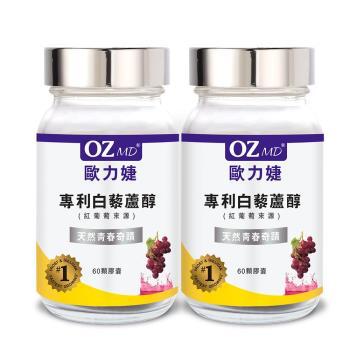 OZMD歐力婕-專利白藜蘆醇(60顆/瓶)二瓶組