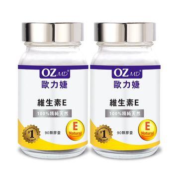 OZMD歐力婕 天然維生素E(90顆/瓶)二瓶組