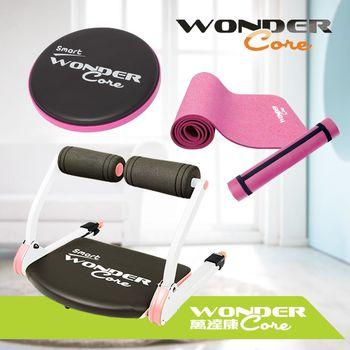 【Wonder Core Smart】粉色限量超值三件組合 全能塑體健身機-愛戀粉+粉色扭腰盤+粉色運動墊
