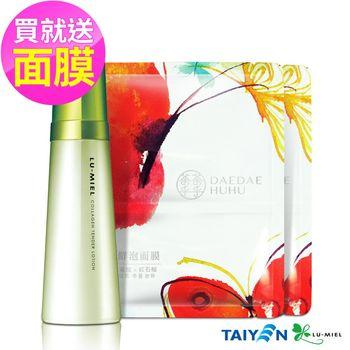 【台鹽LU-MIEL綠迷雅】全新膠原蛋白化妝水(200ml) 送台灣鮮泡茶面膜2片裝