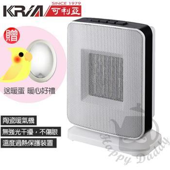 《買就送》【可利亞】PTC陶瓷恆溫電暖器KR904T電暖蛋FHB05