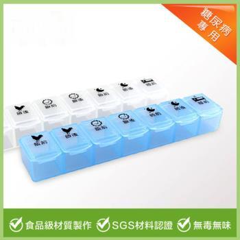 糖尿病專用 7格圖示透明藥盒 葯盒/隨身盒/收納盒