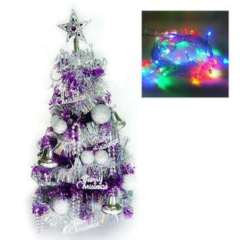 台灣製繽紛2呎(60cm)紫色金箔聖誕樹(+銀色系裝飾)+LED50燈插電式透明線彩光