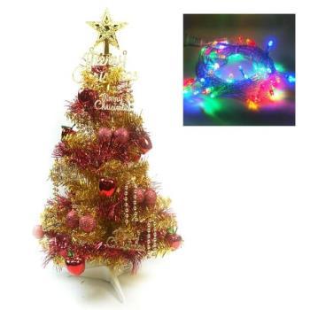 台灣製繽紛2呎(60cm)金色金箔聖誕樹+裝飾組(紅蘋果純金色系) (不含燈)