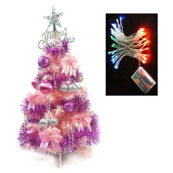 台灣製夢幻2呎/2尺(60cm)經典粉紅聖誕樹(銀紫色系)+LED50燈電池燈彩光