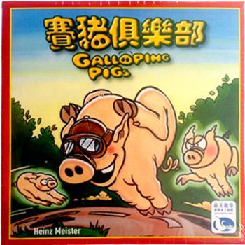 【新天鵝堡桌遊】賽豬俱樂部