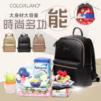 Colorland大容量多功能時尚媽媽後背包