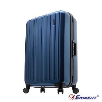 【EMINENT雅仕】萬國行李箱 29吋年度推薦款亮面硬殼鋁框旅行箱(靛星藍)