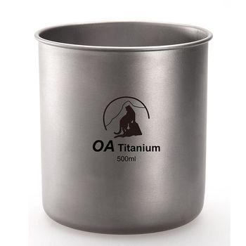 OA露營配件用品-羽量 輕鈦杯-500ml-85g