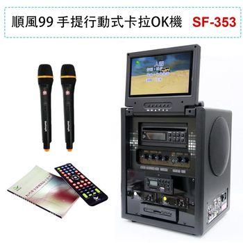 順風99 (全配豪華型SF-353) 手提行動式卡拉OK機
