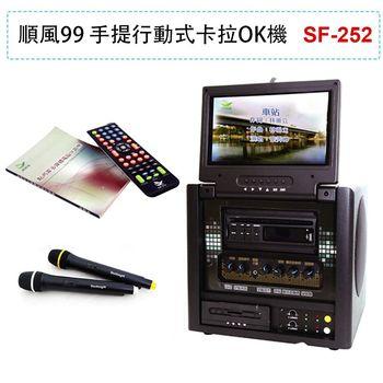 順風99 (歡唱升級型SF-252) 手提行動式卡拉OK機