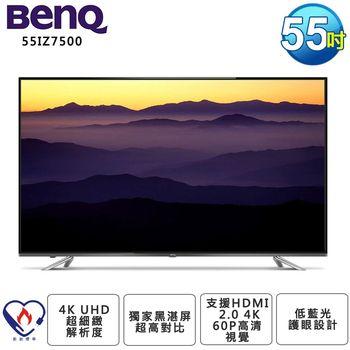 【BenQ】 55吋4K Ultra HD 四段低藍光模式LED液晶顯示器+視訊盒(55IZ7500)
