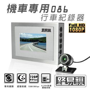 【路易視】086 Full HD 機車專用行車記錄器(贈8G記憶卡)