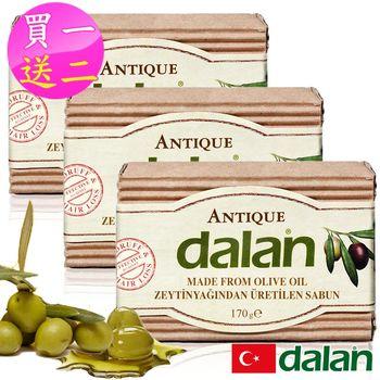 【土耳其dalan】頂級橄欖油潔膚傳統手工皂買一送二超值3件組