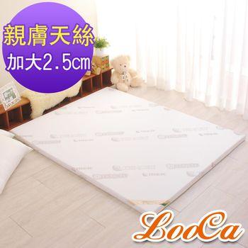 《贈乳膠枕》LooCa 親膚天絲2.5cm乳膠床墊(加大6尺)