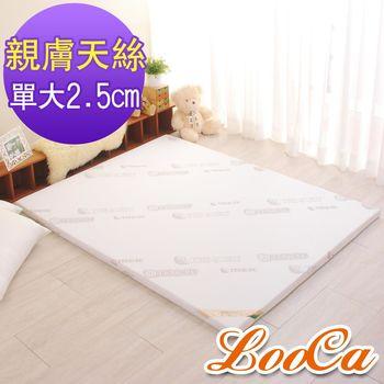 《贈乳膠枕》LooCa 親膚天絲2.5cm乳膠床墊(單大3.5尺)