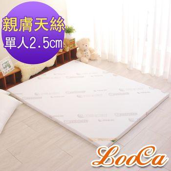 《贈乳膠枕》LooCa 親膚天絲2.5cm乳膠床墊(單人3尺)