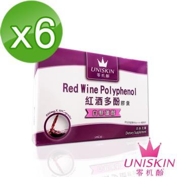 【UNISKIN零机齡】法國紅酒多酚膠囊(含白藜蘆醇、葡萄籽) 6盒組(共180粒)