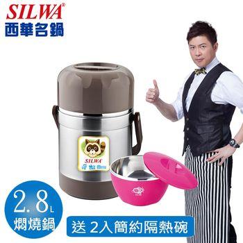 《西華Silwa》補冬優惠組 ˍ 2.8L浣熊真空燜燒鍋《送》雙層隔熱碗 x2(不挑色)