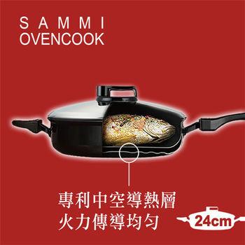 【Sammi】24cm 氣熱煎鍋 NH-1