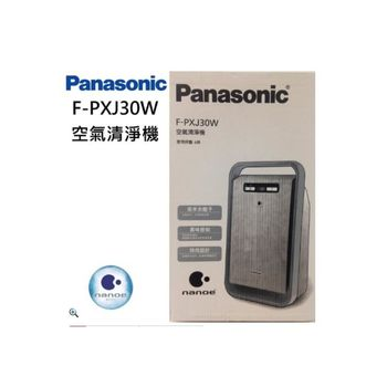 【Panasonic】F-PXJ30W 奈米水離子空氣清淨機 (台松公司貨)