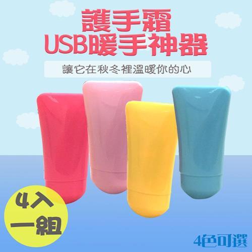 護手霜造型暖手寶 4款顏色可挑款 4入組