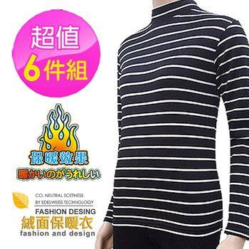 【AILIMI】微保暖內裹絨毛高領條紋保暖衣(6件組#356)