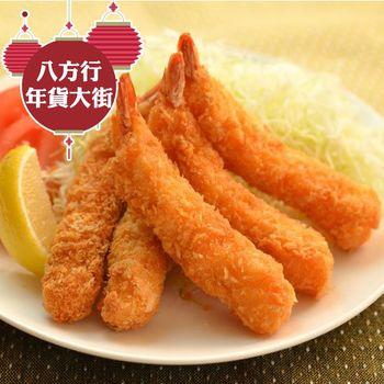 現購【八方行】吉祥炸物麵包蝦3盒組(6條/盒)