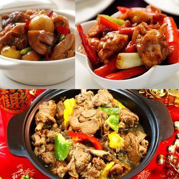 現購【快樂大廚】大雞大利年菜3件組-左宗棠雞+極品花雕雞+栗子燒雞