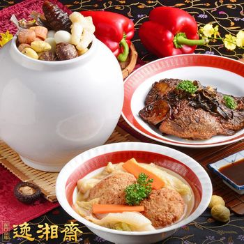 預購【南門市場逸湘齋】-絕世上海風華宴 三菜 (01/20-01/24 配送)