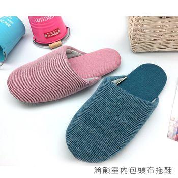 【333家居鞋館】保暖包頭●涵韻室內包頭布拖鞋-4入