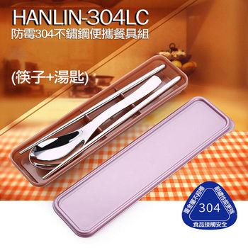 304LC 防霉304不鏽鋼便攜餐具(兩件套)