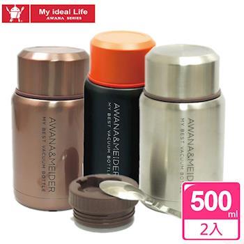 【AWANA】304不鏽鋼真空燜燒食物罐2入(500ml)ML-500B