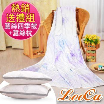 LooCa手工純蠶絲四季被1入+3D蠶絲棉枕2入