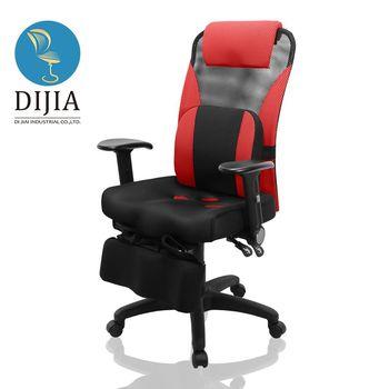 DIJIA 創意舒壓收納腳墊款辦公椅/電腦椅(三色任選)