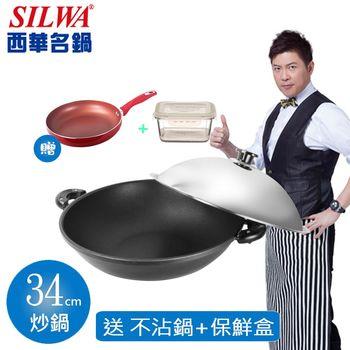 《西華Silwa》新手超值組 – 39cm輕合金鑄造不沾炒鍋《送》28cm星漾不沾平底鍋《加碼送》550ml耐熱玻璃保鮮盒 - 不挑色