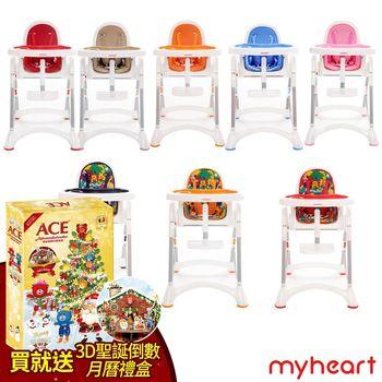 【myheart】折疊式兒童安全餐椅-8色選購(買就送2016年聖誕倒數月曆軟糖禮盒)