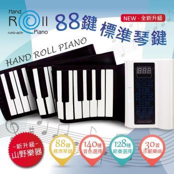 山野樂器 88鍵手捲鋼琴 全新升級 可攜式 琴鍵加厚