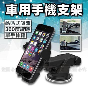 車用導航手機支架-BS2