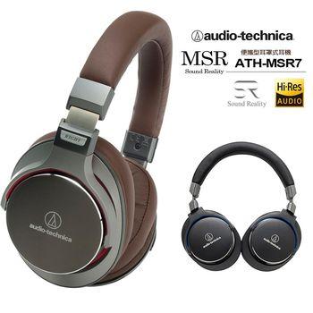 【鐵三角】ATH-MSR7便攜型耳罩式耳機