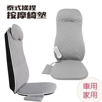 泰式揉捏按摩椅墊(ST-103D)