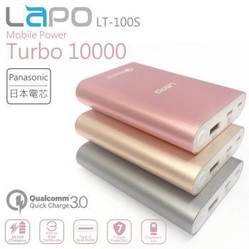 【LAPO】LT-100S支援QC 3.0/Type-C快充金屬合金行動電源10000mAh