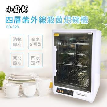 【小廚師】四層紫外線殺菌烘碗機FO-828