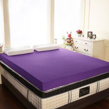 【契斯特】恆溫絲12公分釋壓記憶床墊-單人3尺-紫葡萄