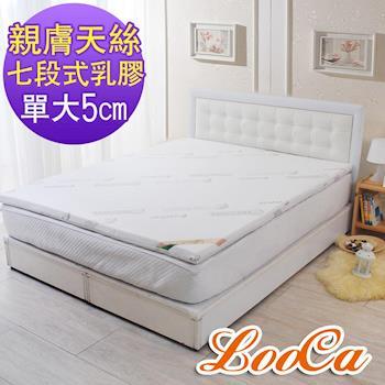 《贈乳膠枕》LooCa 親膚天絲5cm七段式乳膠床墊(單大3.5尺)