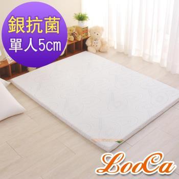 《贈乳膠枕》LooCa 德國銀離子抗菌5cm乳膠床墊(單人3尺)
