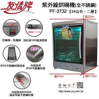 【友情牌】友情 54公升二層紫外線烘碗機 PF-3732