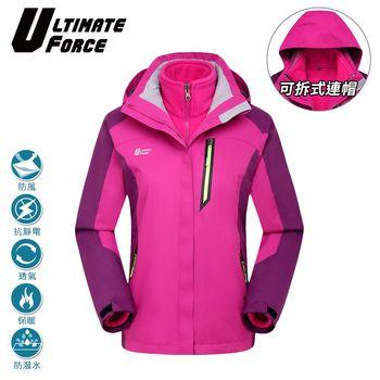 Ultimate Force 極限動力「鋒速」女款兩件式防風雪外套-洋紅