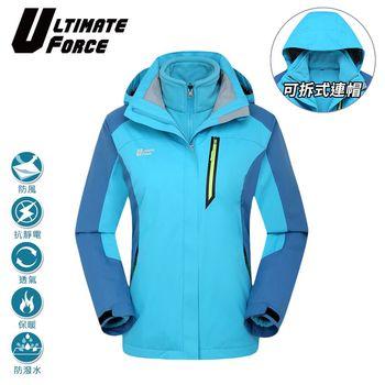 Ultimate Force 極限動力「鋒速」女款兩件式防風雪外套-藍色